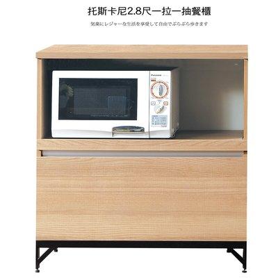【UHO】托斯卡尼系統2.8尺一拉一抽...