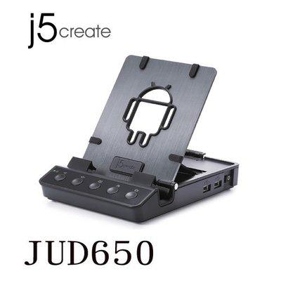 【MR3C】限量 含稅附發票 j5 create JUD650 Android多功能擴充基座