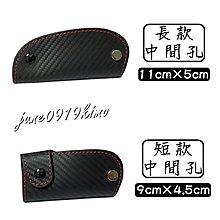 汽車 鑰匙 皮套 鑰匙保護套 感應式鑰匙包 LANCER FORTIS COLT PLUS