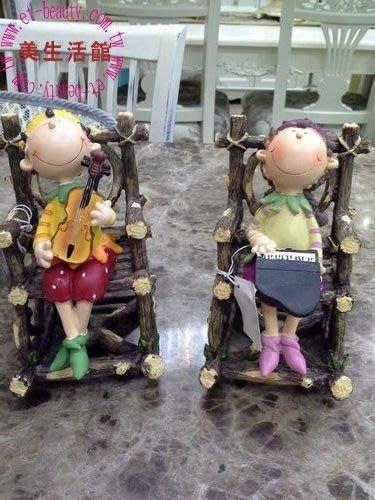美生活館--- 全新 微笑花仙子 搖椅情侶 男孩/女孩一對 音樂入厝禮物擺飾裝飾店面佈置 (二入一組)