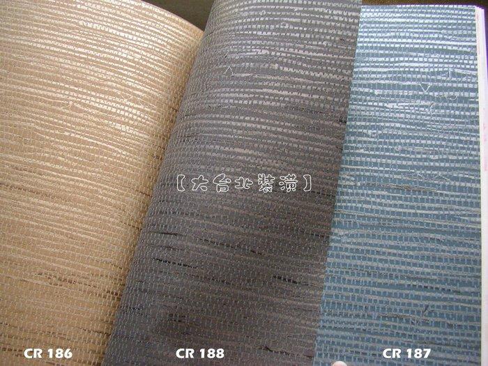 【大台北裝潢】CR無紡布現貨壁紙* 仿自然編織紋素色(7色) 每支1200元