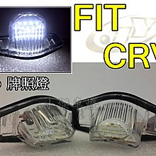 ╣小傑車燈 ╠ FIT 02 03 04 05 CRV 07 08 09 10 11 12