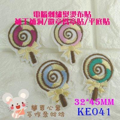 KE041【每個12元】32*45MM甜蜜棒棒糖款電腦刺繡布飾布貼(四色)☆熨燙布貼補丁補洞拼布平底貼【簡單心意素材坊】