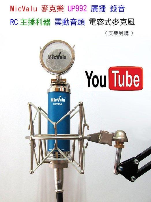 要買就買中振膜 非一般小振膜 收音更佳 MicValu麥克樂 UP992麥克風+nb35支架網路天空送166種音效軟體