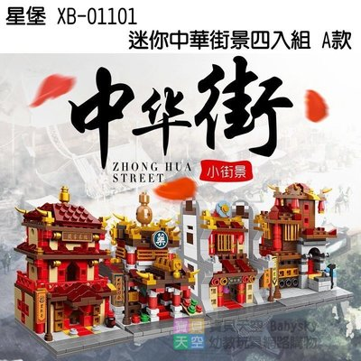 ◎寶貝天空◎【星堡 XB-01101 迷你中華街景四入組-A款 】小顆粒,傳統街景城市街景,可與LEGO樂高積木組合玩