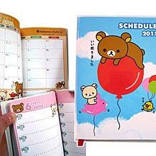 ~卡漫迷~ 七折 2011年 Rilakkuma 行事曆 ㊣版 懶懶熊 拉拉熊 日誌本 記