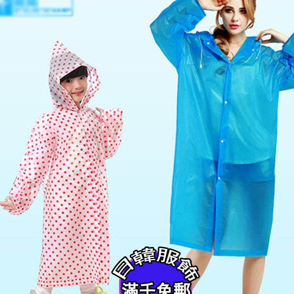 日韓服飾  戶外便攜雨衣徒步登山旅遊成人非一次性輕薄男女防水透明兒童雨披  雨衣雨具騎車雨