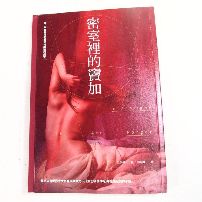 【懶得出門二手書】《密室裡的竇加》ISBN:9571362052│時報出版│夏皮羅│九成新(B11G54)