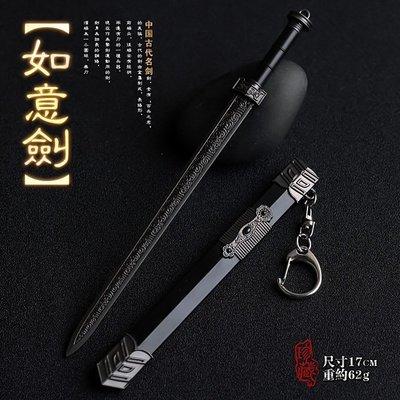 中國古代兵器 如意劍槍色(贈送刀劍架)
