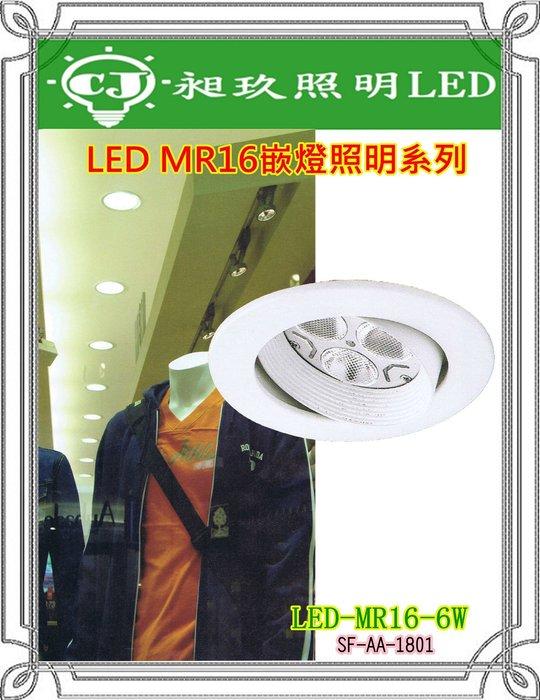 【昶玖照明LED】LED崁燈 MR16 6W 櫥櫃燈 天花燈 附變壓器 嵌孔75mm 黃光/白光 SF-AA-1801