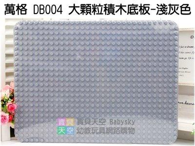 ◎寶貝天空◎【萬格 DB004 大顆粒積木底板-淺灰色】樂博士,可與LEGO樂高得寶德寶積木組合