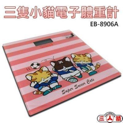 『牛牛生活百貨』三箭牌三隻小貓電子體重計 EB-8906A