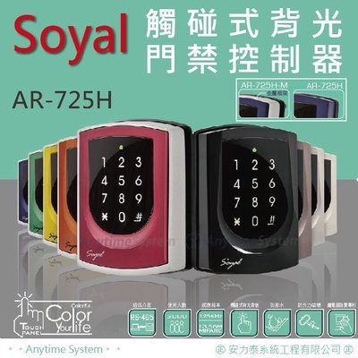 安力泰系統~ ☆ 門禁控制器(觸碰式背光)單機連網讀卡機 SOYAL AR-725H(黑色款)