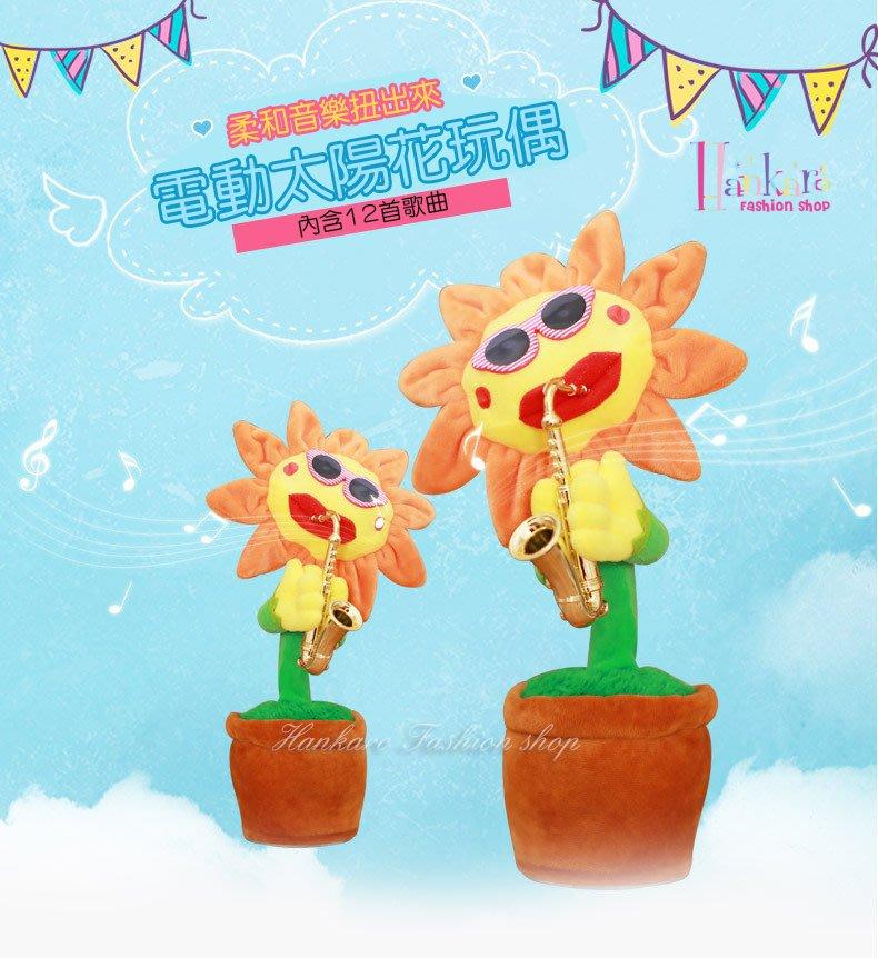 ☆[Hankaro]☆ 逗趣電動搖擺太陽花造型薩克斯風音樂玩偶