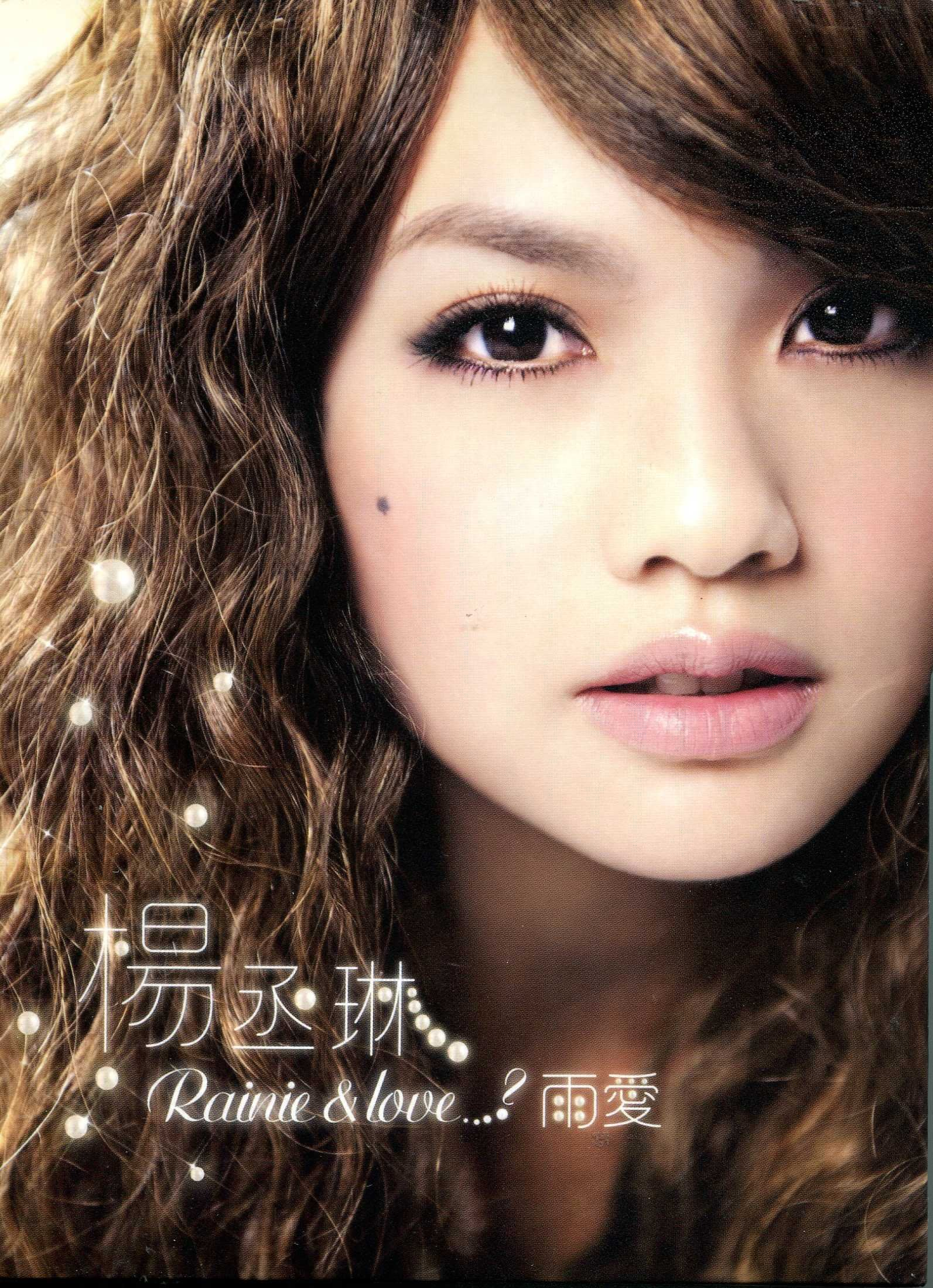 楊丞琳 Raine & Love雨愛 In Your Eyes (珍珠閃耀版) CD完全無細絲瓜痕