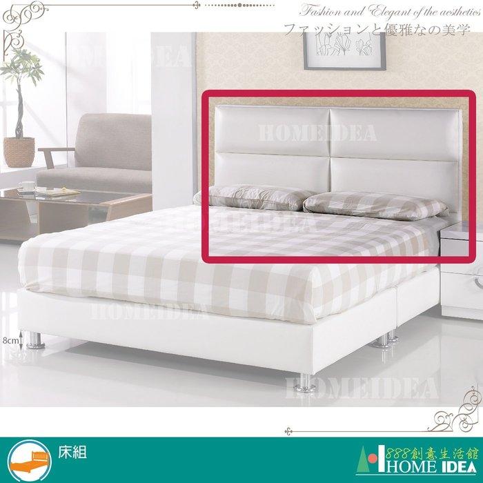 『888創意生活館』202-079-2班尼頓5尺白皮雙人床頭片$3,600元(01床組床頭床片單人床雙人床單)高雄家具
