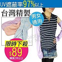 兔子媽媽 製MIT 防曬抗紫外線 吸濕排汗 流線款 抗UV97% 袖套 手蓋款 99100