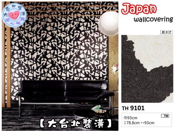 【大台北裝潢】日本進口期貨壁紙TH* 和風潑墨圖案 | 9101 |