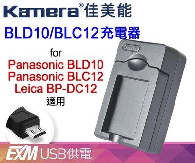 @佳鑫相機@(全新品)佳美能Kamera副廠充電器(USB充電) Panasonic BLC12/ BLD10電池 適用