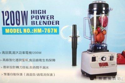 【無敵餐具】KTL營業用冰沙機1200W HM-767N QQ象冰沙調理機果汁機果菜機攪碎機攪拌機【BSS01】
