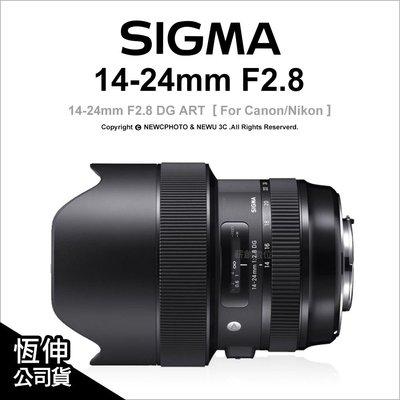 【薪創光華】Sigma 14-24mm F2.8 DG ART 超廣角鏡頭 FOR CANON NIKON 公司貨