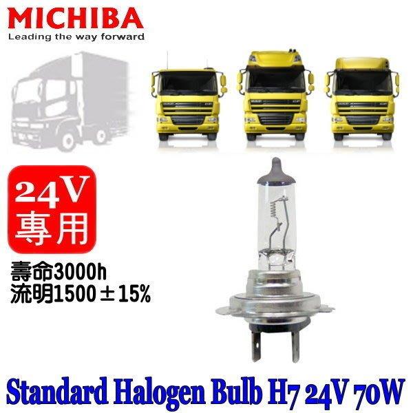 和霆車部品中和館—台灣MICHIBA 色溫4200K 規格H7 24V 70W 抗UV石英鹵素燈泡(1顆入)