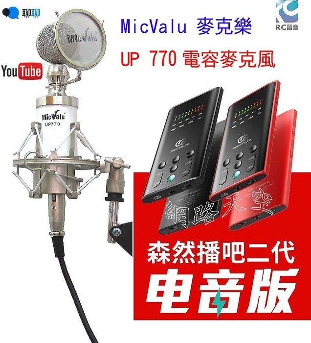 森然播吧 2 電音版 套餐:+Micvalu UP770電容式麥克風+防噴網+桌面nb35支架送166音效軟體
