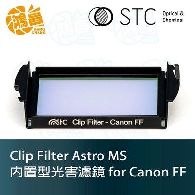 【鴻昌】STC Clip Filter Astro MS 內置型光害濾鏡 for Canon FF