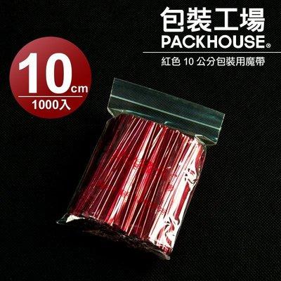 【包裝工場】紅色 10 公分包裝用魔帶 / 1000入 / 紮絲 封口鐵絲 束帶 綁帶 緞帶 喜糖 包裝袋束口 紮帶