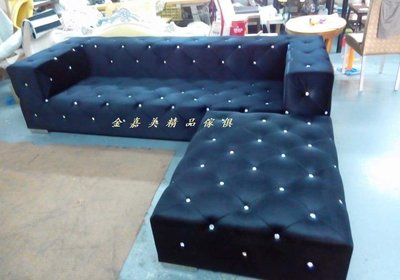 *金嘉美時尚傢俱生活館*手工釘水晶釦L型沙發