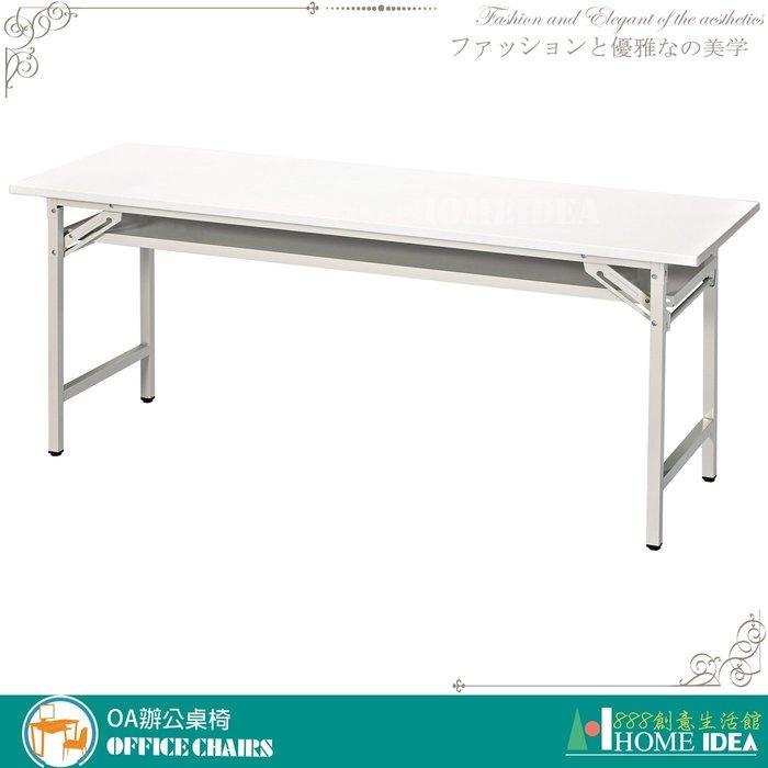 『888創意生活館』423-280-4折腳會議桌-直腳/白面$2,800元(23-3OA辦公桌辦公椅書桌l型)基隆家具