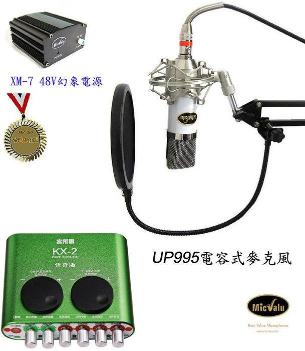MicValu 麥克樂 UP995電容式麥克風+kx2音效卡+nb35支架+網子+48v電源送166音效軟體