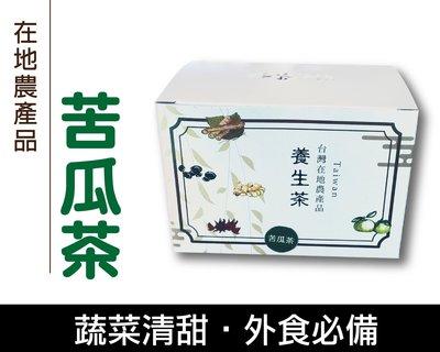 【金彩食品雜貨舖】苦瓜茶-無糖 清涼退火 降火氣(15包/盒)