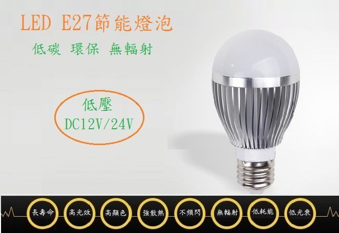 LED燈泡 LED省電燈泡 E27節能燈泡 鋁材燈泡 取代省電螺旋燈泡 白熾燈泡 3W 白光 暖白光 低壓12V/24V