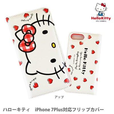 尼德斯Nydus 日本正版三麗鷗 凱蒂貓 Hello Kitty 翻頁皮套 手機殼 5.5吋 iPhone7+ Plus