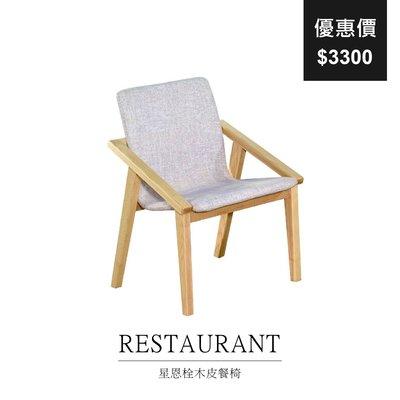 【祐成傢俱】星恩栓木皮餐椅