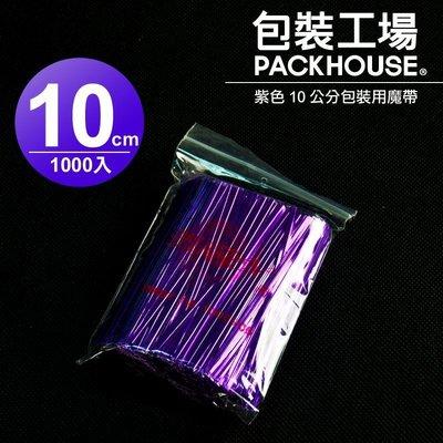 【包裝工場】紫色 10 公分包裝用魔帶 / 1000入 / 紮絲 封口鐵絲 束帶 綁帶 緞帶 喜糖 禮品包裝 魔術帶