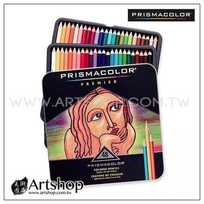 【Artshop美術用品】美國 PRISMACOLOR 頂級油性色鉛筆 (48色) 鐵盒裝