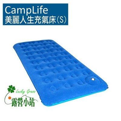露營小站~【24103】CampLife 美麗人生充氣床S號,超值單人充氣床墊 自由拼接 適用於各款帳蓬