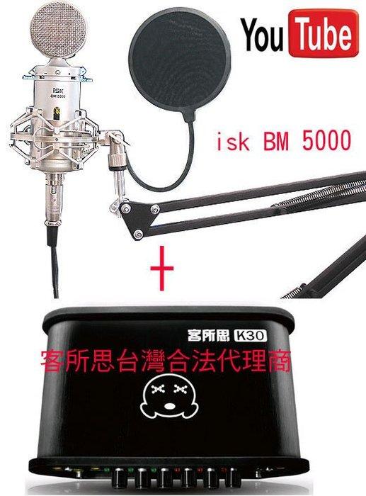 RC第10號套餐之8:客所思 K30 音效卡+ISK BM-5000 麥克風NB35支架+ 防噴網+卡農線送166種音效