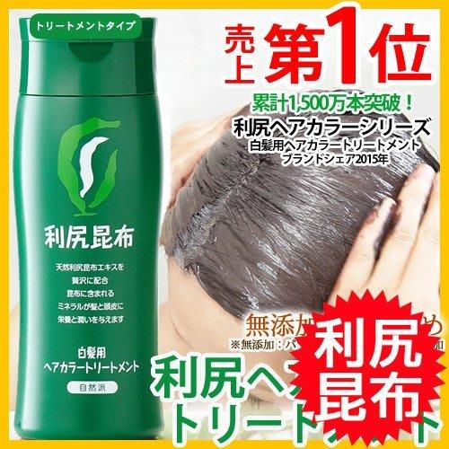 利尻昆布 天然植物  自然派 club 無添加 白髮用 染髮劑 200g ♡LUCI日本代購♡