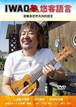 ☆ 唐尼樂器︵☆ IWAO 悠客語言-音樂是世界共同的語言烏克麗麗 Ukulele DVD 曲目演奏教奏