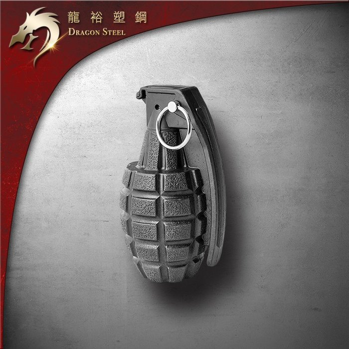 【龍裕塑鋼Dragon Steel】台式訓練用手榴彈 台灣製造/訓練專用/手雷/模擬/仿真/類似MK2/芭樂/手榴彈