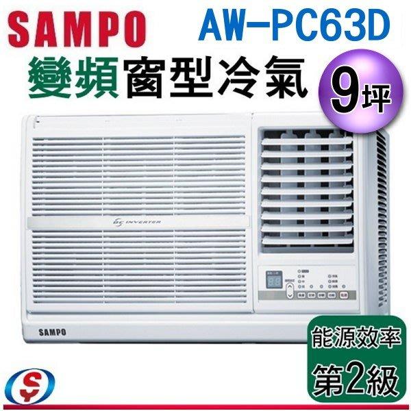 (含標準安裝)【信源電器】9坪【SAMPO聲寶變頻窗型冷氣】AW-PC63D (右吹)