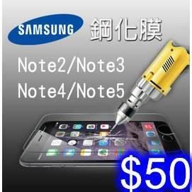 三星 鋼化玻璃膜 Note2/Note3/Note4/Note5 手機螢幕保護貼防刮