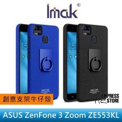 【妃小舖】IMAK ASUS ZenFone 3 Zoom ZE553 支架 牛仔壳 磨砂/指环扣 彩壳/硬壳 送 笔
