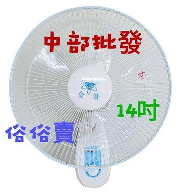 『中部電扇批發』金讚牌 14吋 家用壁扇 吊扇 電扇 家用壁扇 電風扇 掛壁扇 壁式通風扇 擺頭壁扇 涼風扇