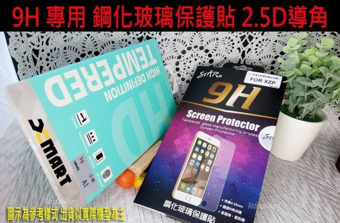 【太陽】ASUS Zenfone 5 5Z ZenFone5 ZE620KL ZS620KL 9H鋼化玻璃保護貼 非滿版