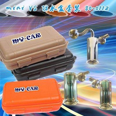 MINI水煙壺VS防水盒套裝 80-0122 另推 水菸壺 煙球 鬼火機 鬼火管 噴槍 矽膠管