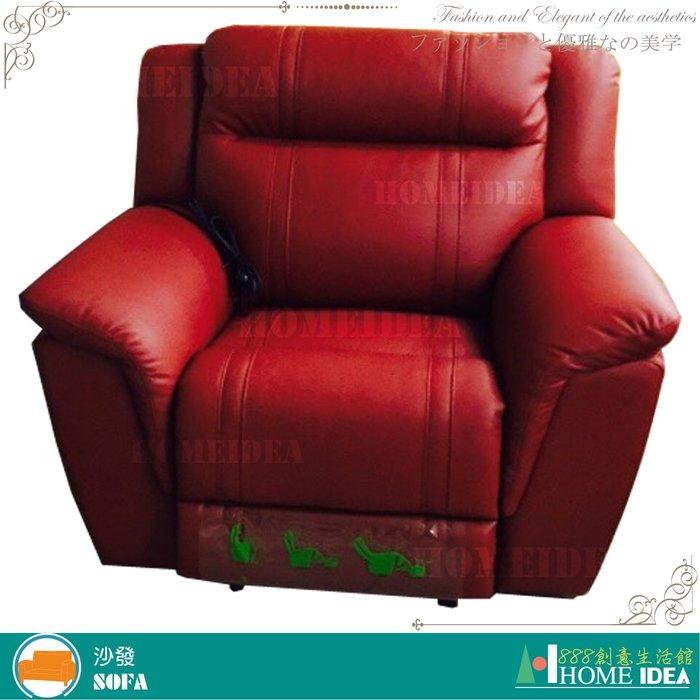 『888創意生活館』303-1595B-1半牛皮電動沙發單人座$999,999元(11皮沙發布沙發組L型修理)高雄家具
